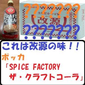 【グルメ】これは改源の味!!ポッカ「SPICE FACTORYザ・クラフトコーラ」