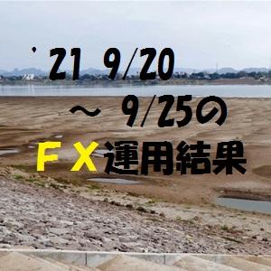 【FX】'21 9/20 ~ 9/25の運用結果