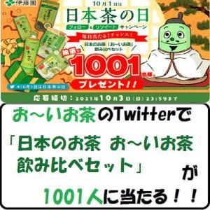 【節約生活】お~いお茶のTwitterで「日本のお茶 お~いお茶飲み比べセット」が1001名に!