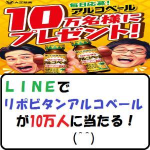 【節約生活】LINEでリポビタンアルコベールが10万人に当たる!(^^)