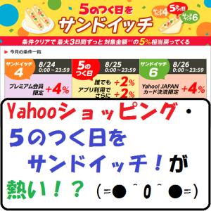 【節約生活】Yahooショッピング・5のつく日をサンドイッチ!が熱い!?(=●^0^●=)
