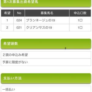 【申込完了】社台/サンデーG1出資検討2020(その7)G1のみ