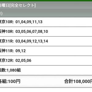 10万円のWIN5