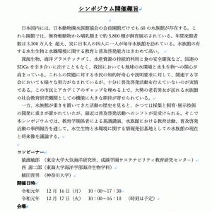 水族館シンポジウムin 東京大学柏キャンパス