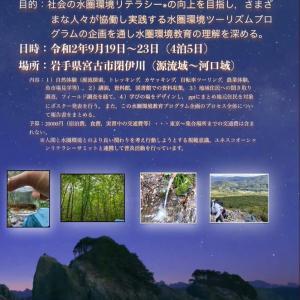水圏環境コミュニケーション学実習のポスターができました(スケジュールは延期予定です。)