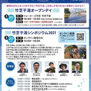 竹芝シンポジウム2021が開催されます