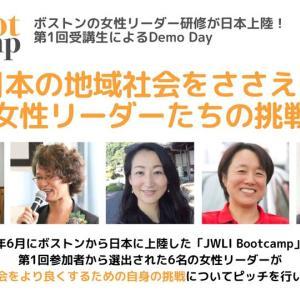 10月31日木曜 ベンチャーカフェ東京で代表加藤が登壇