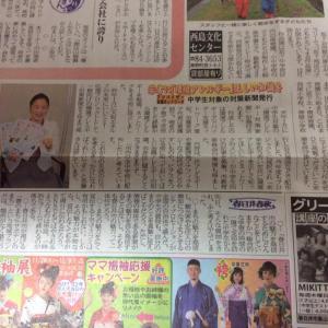 春日井くらしのニュースに記事が掲載