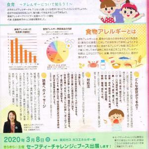 きらきら情報誌トップ記事を飾る!