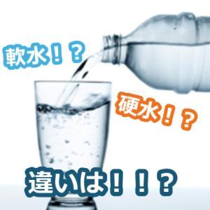 3月8日セーフティ・チャレンジイベント内容③「お水のふしぎ」