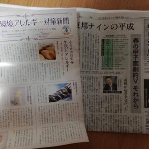 中日新聞折込 環境アレルギー対策新聞