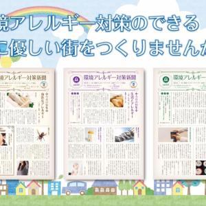 本日より 無料閲覧、無料印刷「環境アレルギー対策新聞」