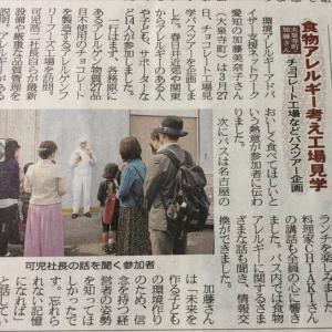 春日井くらしのニュース掲載 4月25日