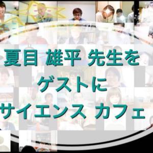 【報告】夏目雄平先生のサイエンス カフェ