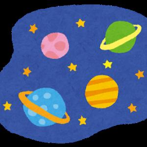 第3回  5/30決定!おうちでZOOMでサイエンスカフェ♪「テーマは・・宇宙関係?」