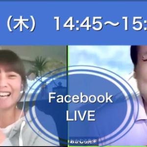 立川サイエンスひとネット「岡村先生×青谷 Facebookトークライブ!」