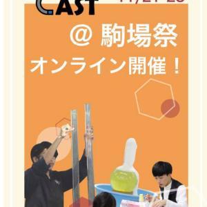 11/21~23 東大・駒場祭 東大キャストのみなさんが楽しいサイエンスをオンラインで