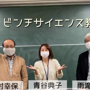 科学センター 雨滝先生の静電気の実験・工作!