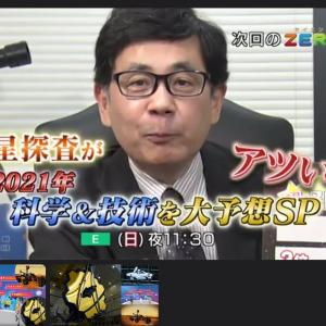 本日(1/10)サイエンスZERO(NHK Eテレ23:30)あがた先生登場!
