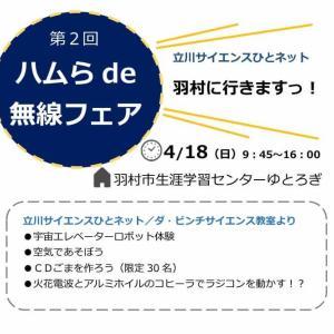 4/18羽村市のイベントに行きます「ハムらde無線フェア!」