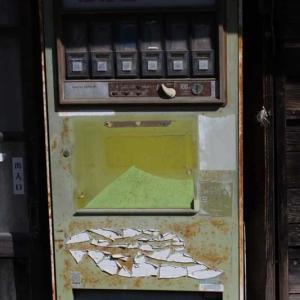 本山宿で見つけた、昔のタバコ自販機