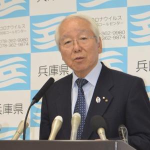 兵庫県知事の公用車問題