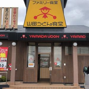 山田うどん 松戸高塚店