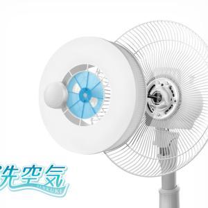 既存の扇風機に取り付けられる空気清浄フィルター