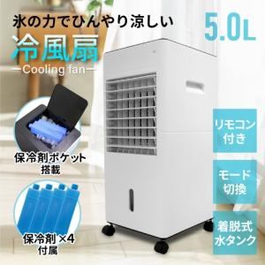 専用の保冷剤で冷たい風を送れる冷風扇