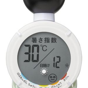 熱中症と日焼け対策が1台で行える計測器
