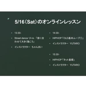 【LiLCRiB  HOME】 5/16(土) 本日のレッスン