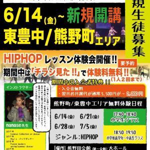 【新規開講のお知らせ】豊中・東豊中/熊野町でダンス!