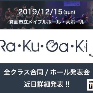 Ra・Ku・Ga・Ki   再び