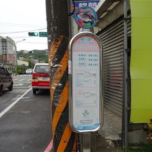 基隆市 深美國小(消防分隊)公車站