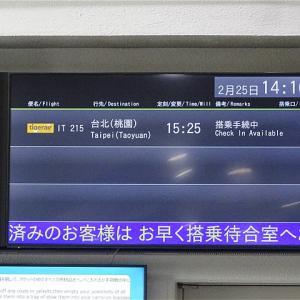 新型コロナウイルスの影響や対策は? タイガーエアIT215便 岡山→台北(桃園)
