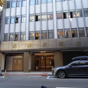 リニューアル工事が進行中! 台北市 城美大飯店(2020年3月現在)