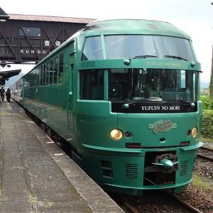 特集「激安特急術」オシャレな観光列車で由布院温泉へ!長年愛される観光列車! 特急ゆふいんの森