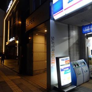 大阪ミナミの繁華街 難波から徒歩圏内でお得に宿泊! スーパーホテルなんば・日本橋