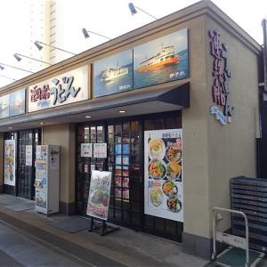 2020年11月営業再開!高松駅で気軽に讃岐うどんを楽しめるお店! 高松市 連絡船うどん店