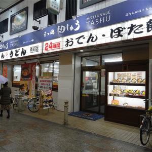 北九州発祥のお手軽価格のうどん店! 資さんうどん(魚町店)
