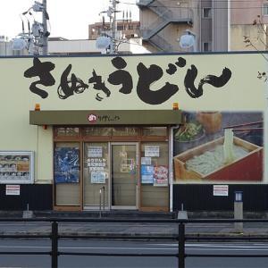 高松駅を出てすぐの所にあるさぬきうどん店! めりけんや高松駅前店
