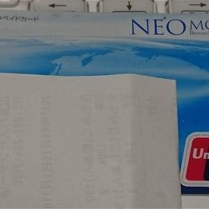 日本で銀聯カードを発行できたプリペイドカード「NEO MONEY」がサービス終了へ