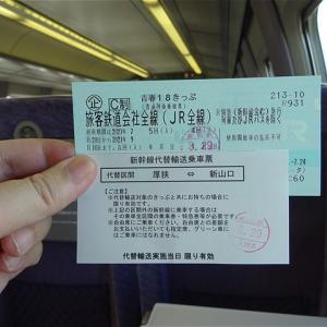 青春18きっぷで新幹線!? 山陽本線不通に伴う山陽新幹線での代行輸送に乗車