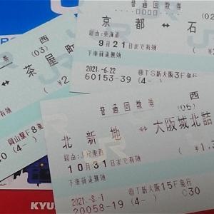 JR西日本 ICOCAポイントサービス対象エリア内の普通回数券の発売がまもなく終了