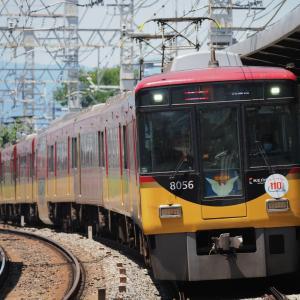 京阪電車 開業110周年「記念ヘッドマーク」