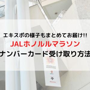 JALホノルルマラソン2020 ナンバーカード(ゼッケン)受け取り方法(場所/日時/エキスポの様子など)