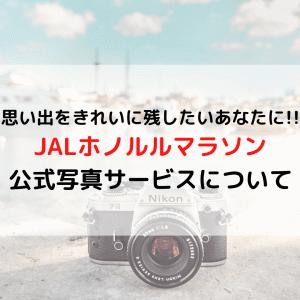 JALホノルルマラソン オールスポーツコミュニティ公式写真サービスを有効活用しよう