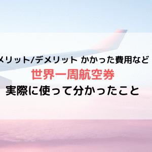 利用者が語る 世界一周航空券(選んだ理由やメリット/デメリット 費用など)