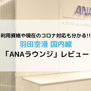 羽田空港 国内線「ANAラウンジ(利用資格/営業時間/コロナ対応など)」レビュー