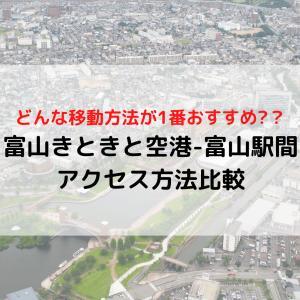 富山きときと空港-富山駅(市内)間のアクセス バスとタクシーを比較してみた